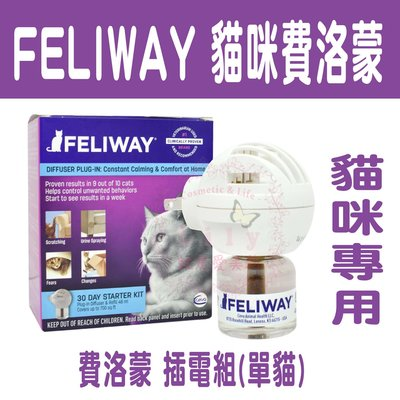 【現貨免等 】單貓用 FELIWAY 貓咪費洛蒙 費洛貓 入門插電組 (1主機+1補充瓶)