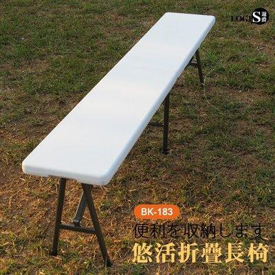 好實在@ BK-183塑鋼萬用183*30摺疊長椅/會議椅/展示椅//露營椅