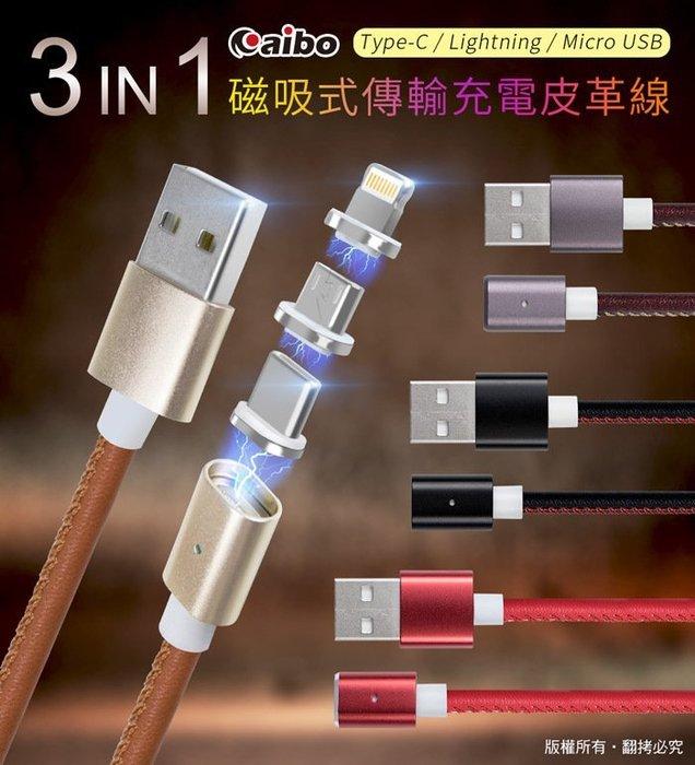 [哈GAME族]立嵐 aibo 三合一  磁吸式 吸附式 傳輸充電皮革線 迷你設計 防塵功能(IP-3IN1-MAG)