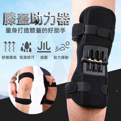 MCML 膝蓋保護助力器(1雙) 關節登山助力 運動護膝 膝關節 助推器 膝蓋支撐 護膝 彈力護具