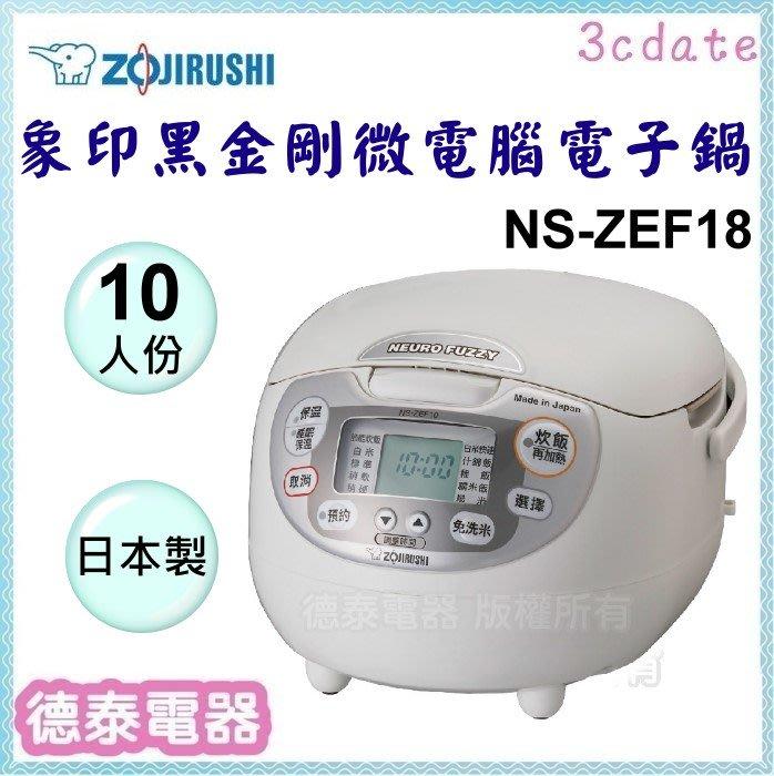 ZOJIRUSHI【NS-ZEF18】象印10人份黑金剛微電腦電子鍋【德泰電器】