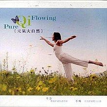 原氣大自然 / FLOWING QI PURE / SRD1162