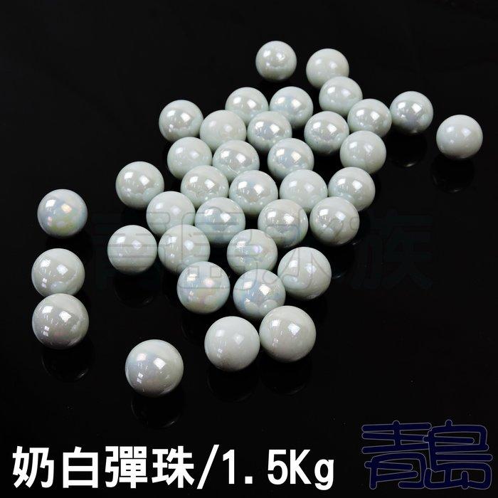 PN。。。青島水族。。。M00006魚缸造景底砂 彈珠系列 彩色彈珠水晶琉璃 玻璃珠 水草缸盆栽裝飾==奶白1.5kg