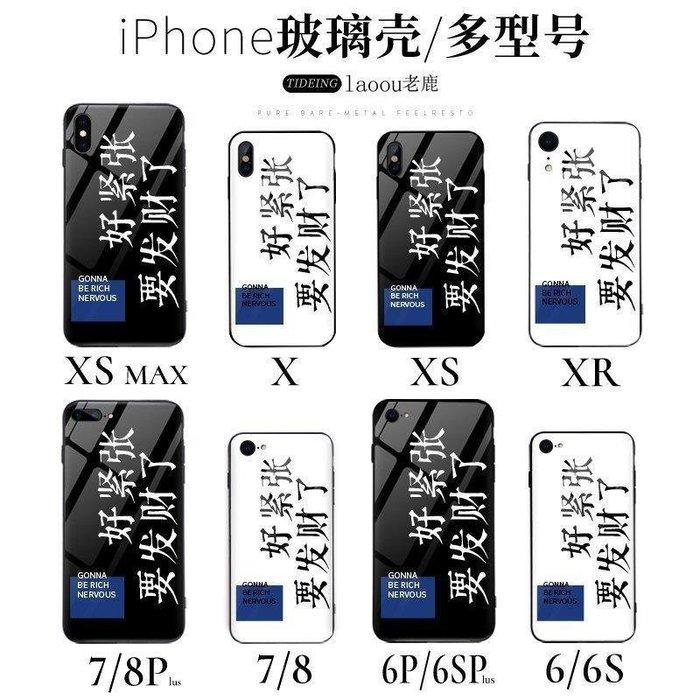 雨晴嚴選 好緊張要發財了文字蘋果X玻璃手機殼IPHOE6S/7PLUS情侶8P/YQ565