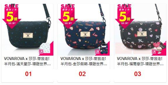 VOVAROVA 空氣包 隨身包 手提包 手拿包 太空包 肩背包 側背包 托特包 斜背包 媽媽包 媽咪包8折免運先問再標