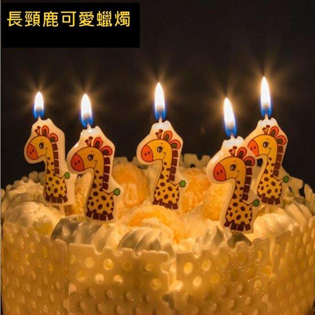 【塔克玩具】蠟燭 生日蠟燭 蛋糕蠟燭 可愛蠟燭 兒童(長頸鹿款) 糖果蠟燭 生日蠟燭 周歲蠟燭