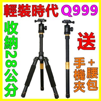 終極款Q999 收納28公分【送手機夾+獨腳架腰包】台灣質保10年 輕裝時代三腳架(可變單腳架)相機攝影可參考《番屋》