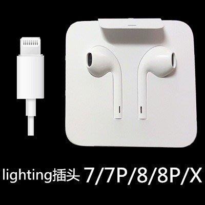保證原廠品質 耳機 iPhone X 7 Plus 8 線控耳機 Lightning EarPods APPLE 蘋果