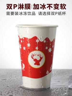 解憂zakka~ 圣誕節一次性紙杯奶茶...