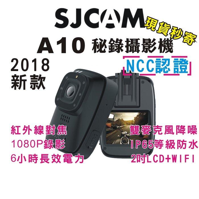 【薪創新竹】SJCam A10 密錄器 隨身 車用 IP65防水 公司貨【加64G+原電+充電器$3300】