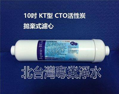 10吋 KT型 K33 拋棄式濾心 CTO 活性碳濾心 適用 淨水器前置 RO機 千山RO機