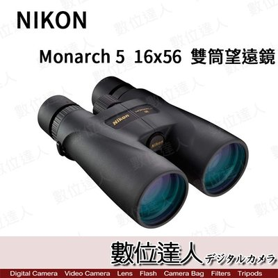 【數位達人】日本 Nikon 尼康 Monarch 5 16x56 雙筒望遠鏡 帝王系列 / 充氮 防水 ED鏡片