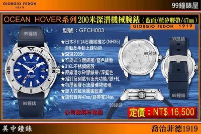 """【美中鐘錶】GIORGIO FEDON""""OCEAN HOVER""""系列200米深潛機械腕錶(藍藍/47mm)GFCH003"""