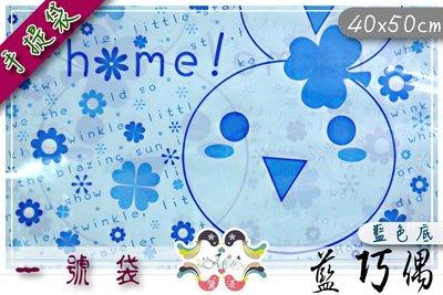 『1號打洞袋-藍巧偶』40*50cm100入塑膠打孔袋打洞手提袋飾品袋購物袋包裝袋塑膠袋【黛渼塑膠DM】專業包裝材料