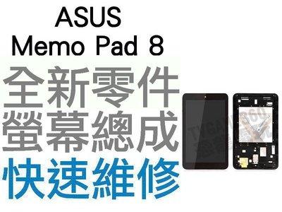ASUS MemoPad 8 K00L ME180A 全新螢幕總成 液晶破裂 面板破裂 專業維修【台中恐龍電玩】