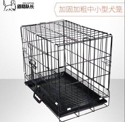 狗籠子加固加粗泰迪松獅籠子中小型犬折疊籠寵物鐵絲兔籠猫小狗籠