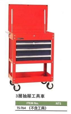 *東北五金*加拿大 GENIUS 三層抽屜工具車 工作車 可搭配套筒組 (此組不含工具) TS-764