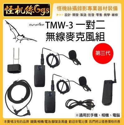 怪機絲 TMW 2 一對二 無線麥克風 三代 無線 麥克風 收音 小蜜蜂 台灣隊麥克風 直播 手機 相機 MIC