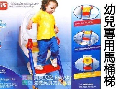 ◎寶貝天空◎【幼兒專用馬桶梯】馬桶輔助梯,馬桶椅,馬桶座,學習馬桶,幼兒馬桶