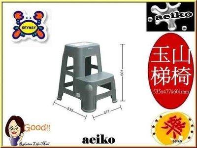 「5個以上另有優惠」RC699/玉山梯椅/登高椅/洗車椅/階梯椅/墊高椅/RC-699/直購價/aeiko樂天生活倉庫