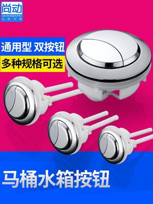 通用馬桶蓋配件水箱蓋按鍵抽水馬桶進水閥圓按鈕雙按鍵坐便器沖水