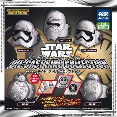 ✤ 修a玩具精品 ✤ ☾日本扭蛋☽ 星際大戰大頭戒指 全5款 一起來收集吧~