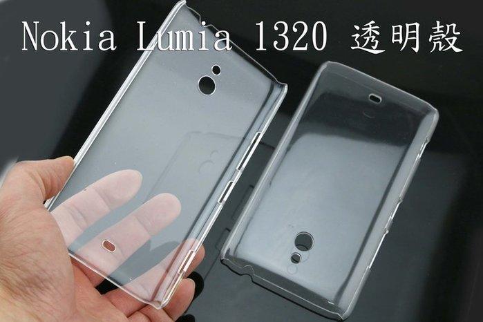 YVY 新莊~NOKIA LUMIA 1320 LUMIA1320 水晶 透明殼 硬殼 素材 保護殼 背蓋  貼鑽