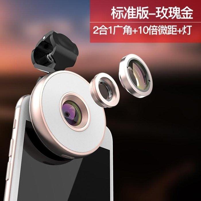 手機鏡頭美顏直播神器自拍補光燈主播手機拍照廣角鏡頭