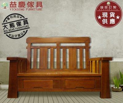 【大熊傢俱】 008實木椅 原木椅 現代木製板椅 實木椅組 儲物木質椅