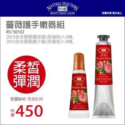 Rech18預售♥薔薇護手嫩唇禮盒組-護手霜30ML+護唇膏10ML原價640元_立即呵護.擁有絲絨玉手美肌