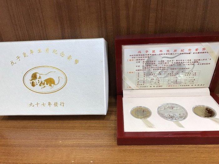 戊子鼠年生肖紀念幣~~101年發行