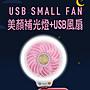 倍思特 F55 USB 自然風 自拍 補光 風扇 美顏...