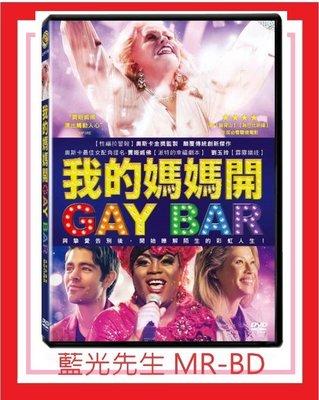 [藍光先生DVD] 我的媽媽開 GAY BAR Stage Mother (*海樂正版) - 預計2/5發行