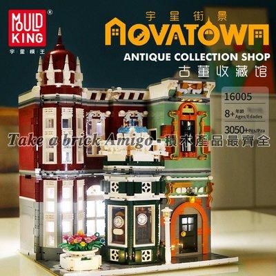 阿米格Amigo│宇星16005 古董工藝收藏館 全套帶燈光升級版  街景系列 建築 moc 積木 非樂高但相容