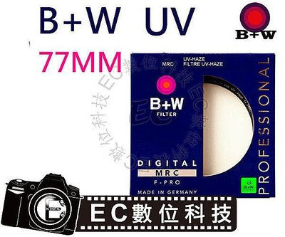 【EC數位】B+W 010 UV-Haze MRC UV 77mm 多層鍍膜保護鏡 UV保護鏡 保護鏡