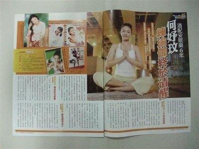 何妤玟 (出道時劇照) 明星專訪 雜誌內頁2面 2009年