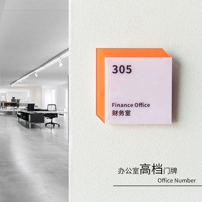 高檔亞克力科室牌企業品牌logo公司辦公室門牌定制創意設計標識牌