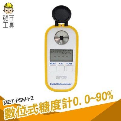 《頭手工具》食品甜度測試 飲料糖度 水果糖分檢測儀 數字測糖儀測量儀 甜度測試儀 0-90% PSM+2