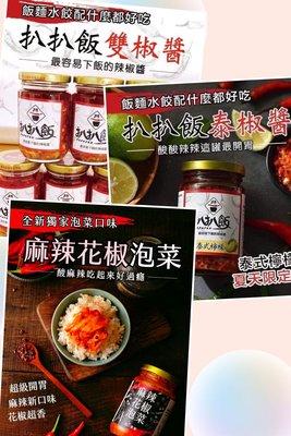 【ㄧ週出貨】 扒扒飯雙椒醬260g 泰椒醬 麻辣花椒泡菜