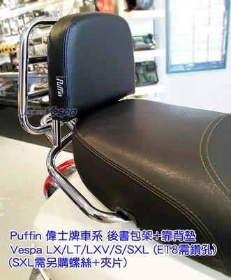 【嘉晟偉士】Puffin 偉士牌配件 LX/LT後書包架(電鍍) + 靠背墊 Vespa LXV/S/SXL/ET8