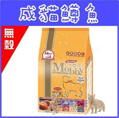 **貓狗大王**莫比 鱒魚馬鈴薯愛貓無穀配方----1.5公斤