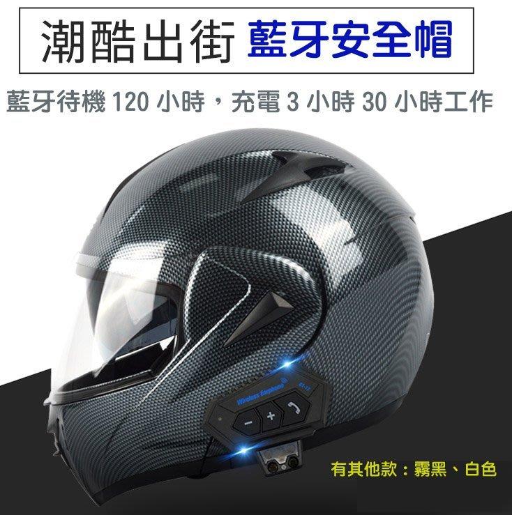 2020銷歐炭纖外觀藍牙安全帽可樂帽保暖通風全罩式 安全帽 越野帽 BWS 勁戰 cuxi 雷霆FIGHTER