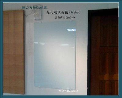 【辦公天地】玻璃白板,磁性/非磁性,尺寸規格顏色都可選訂,新竹以北都會區免運費