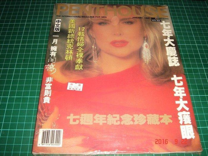 限制級~《PENTHOUSE 中文版 》JAN 1993 HONG KONG 【CS超聖文化讚】