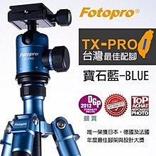 【EC數位】FOTOPRO TX-PRO 1 鋁鎂合金三腳架 -寶石藍 三段式板扣設計 鍛造腳架 有刻度的球型雲台