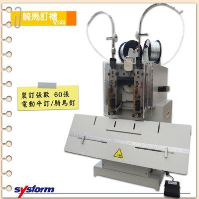 公家機關指定款~SYSFORM 騎馬訂機 WS-602 電動訂書機 自動 釘書機 大型訂書機 騎馬訂機 裝訂機 平訂機