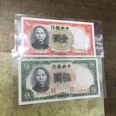 民國25年中央銀行伍圓、壹圓德納羅版、貳張不同合拍(95新以上)