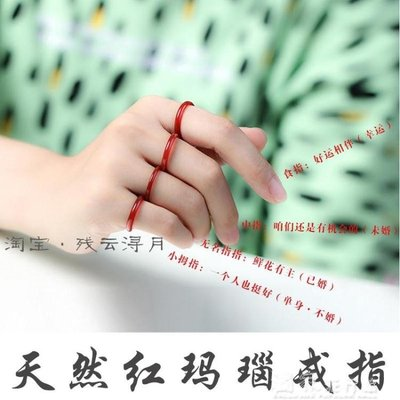 戒指天然紅玉髓細條戒指尾戒瑪瑙玉石男女款指環本命紅色指環漫漫隨心購
