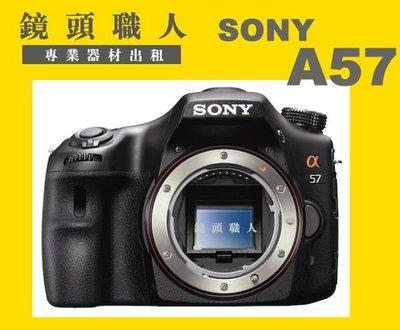 ☆ 鏡頭職人☆ (  鏡頭出租 租腳架 ) ::: SONY A57 + 70-200MM F2.8 小白G 可自拍 師大 板橋 楊梅