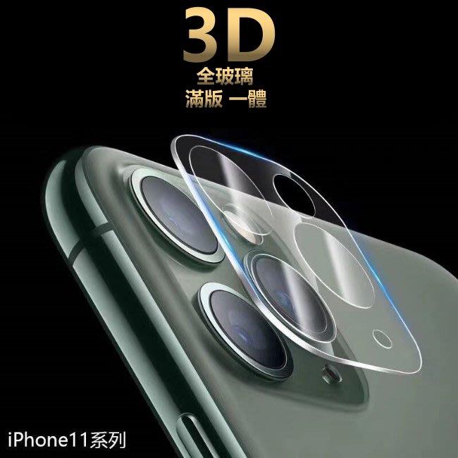 w 頂級3D 鏡頭貼 滿版 iPhone 11 Pro Max i11Pro i11ProMax 玻璃貼 保護貼 鏡頭膜